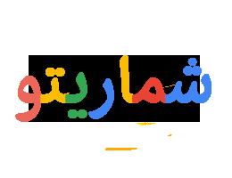 بانک اطلاعات موبایل مشاغل