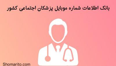 شماره موبایل پزشکان اجتماعی