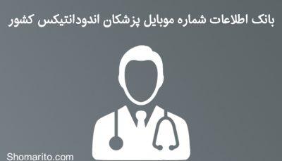 شماره موبایل پزشکان اندودانتیکس