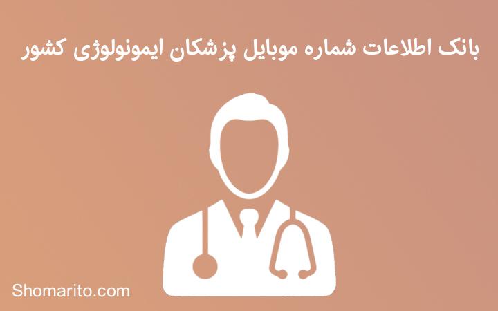 شماره موبایل پزشکان ایمونولوژی
