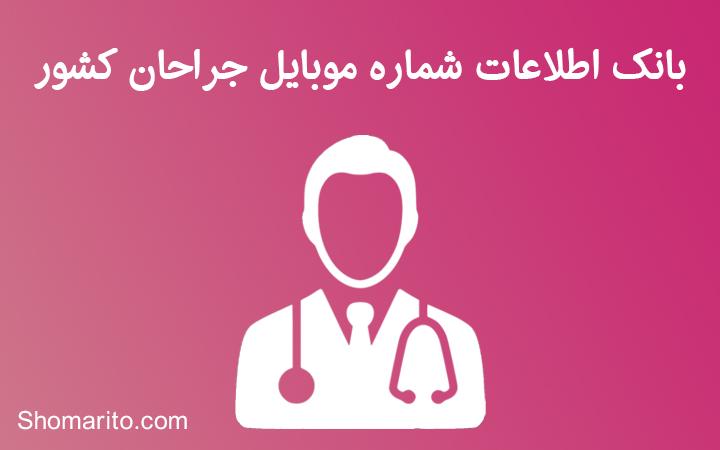 شماره موبایل جراحان کشور