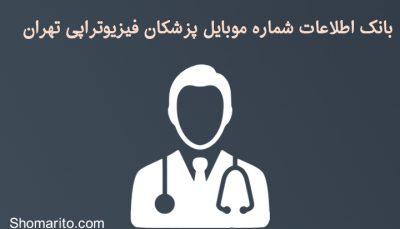 شماره موبایل پزشکان فیزیوتراپی تهران