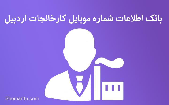 بانک اطلاعات شماره موبایل کارخانجات اردبیل
