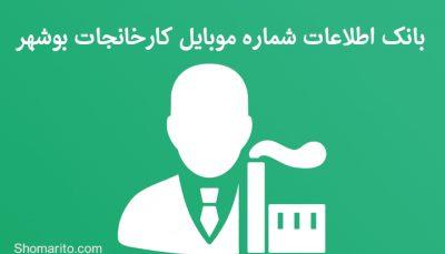 بانک اطلاعات شماره موبایل کارخانجات بوشهر