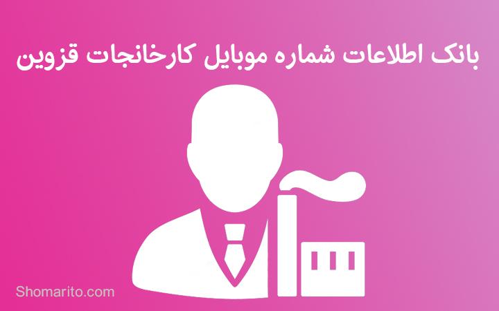شماره موبایل کارخانجات قزوین