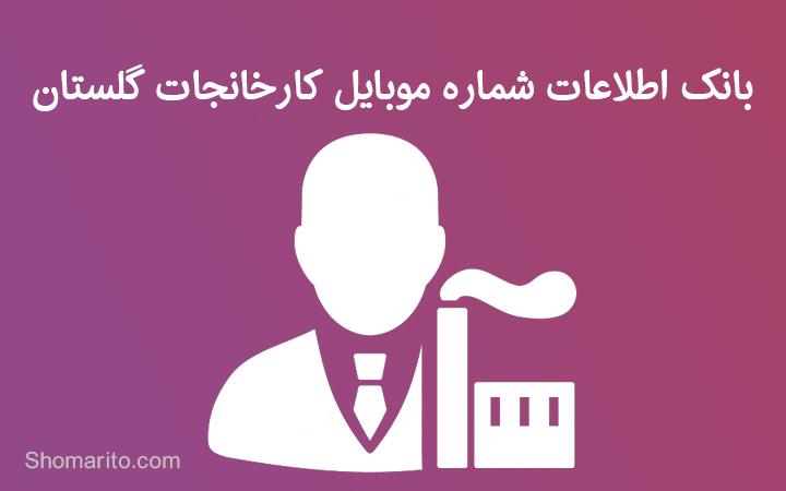 شماره موبایل کارخانجات گلستان