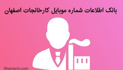 بانک اطلاعات شماره موبایل کارخانجات اصفهان
