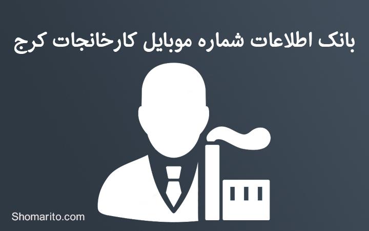 بانک اطلاعات شماره موبایل کارخانجات کرج