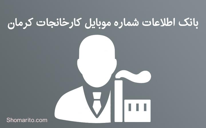 شماره موبایل کارخانجات کرمان