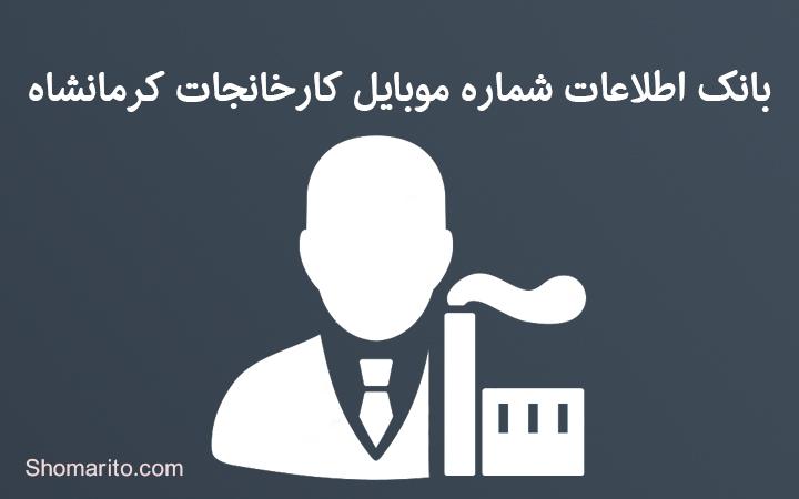 شماره موبایل کارخانجات کرمانشاه