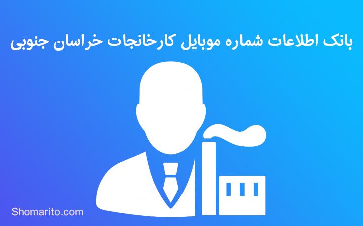 شماره موبایل کارخانجات خراسان جنوبی