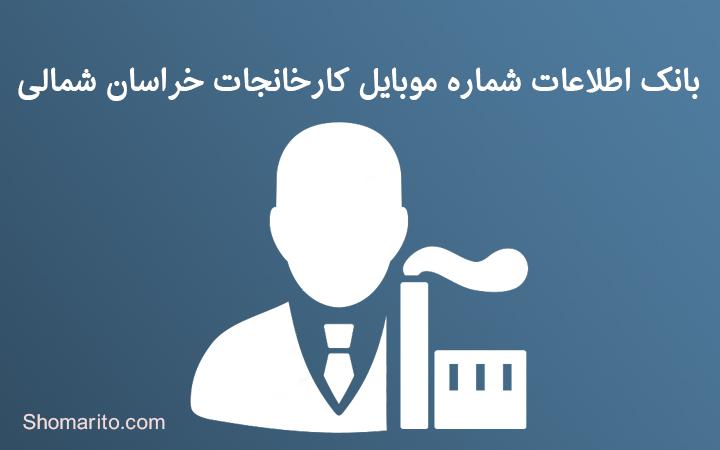 شماره موبایل کارخانجات خراسان شمالی