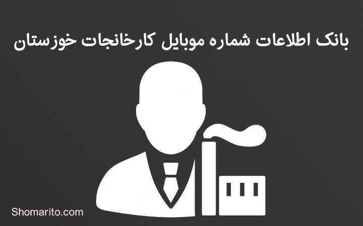شماره موبایل کارخانجات خوزستان