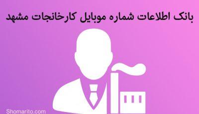 شماره موبایل کارخانجات مشهد