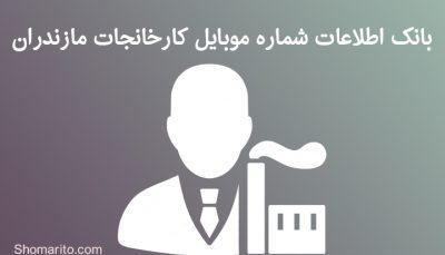 شماره موبایل کارخانجات مازندران