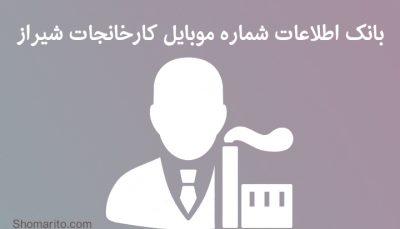 شماره موبایل کارخانجات شیراز