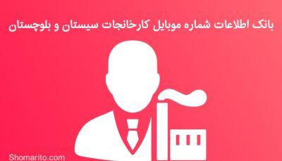 شماره موبایل کارخانجات سیستان و بلوچستان