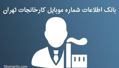 بانک اطلاعات شماره موبایل کارخانجات تهران