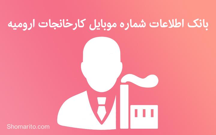 بانک اطلاعات شماره موبایل کارخانجات ارومیه