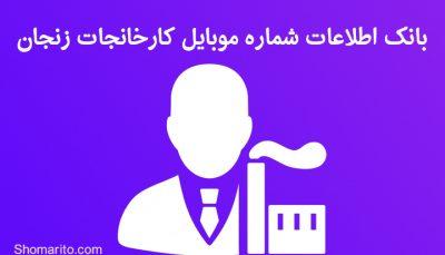 شماره موبایل کارخانجات زنجان