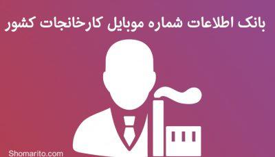 بانک اطلاعات شماره موبایل کارخانجات کشور