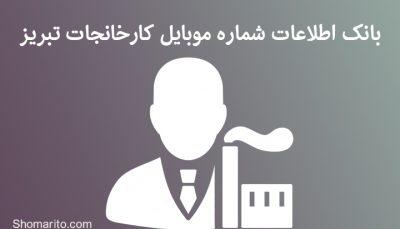 بانک اطلاعات شماره موبایل کارخانجات تبریز