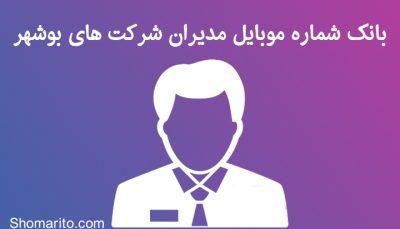 شماره موبایل مدیران بوشهر
