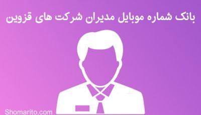 شماره موبایل مدیران قزوین