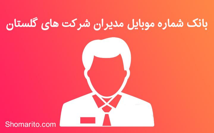 شماره موبایل مدیران گلستان