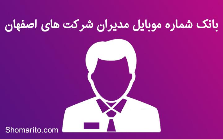 شماره موبایل مدیران اصفهان