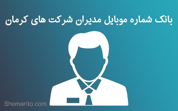 شماره موبایل مدیران شرکت های کرمان