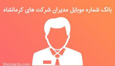شماره موبایل مدیران شرکت های کرمانشاه