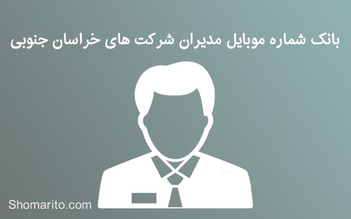 شماره موبایل مدیران شرکت های خراسان جنوبی