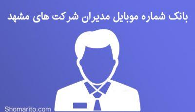 شماره موبایل مدیران شرکت های مشهد