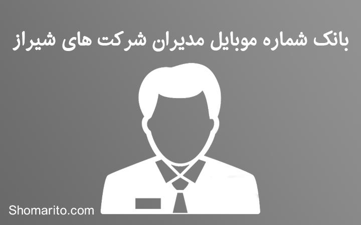 شماره موبایل مدیران شیراز