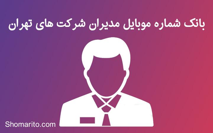 شماره موبایل مدیران تهران