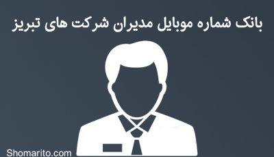 شماره موبایل مدیران تبریز