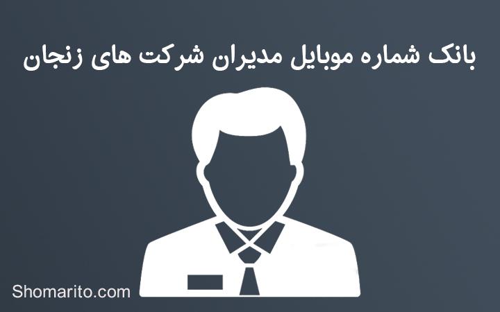شماره موبایل مدیران شرکت های زنجان