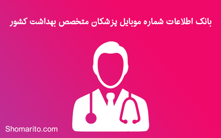 شماره موبایل پزشکان متخصص بهداشت و درمان