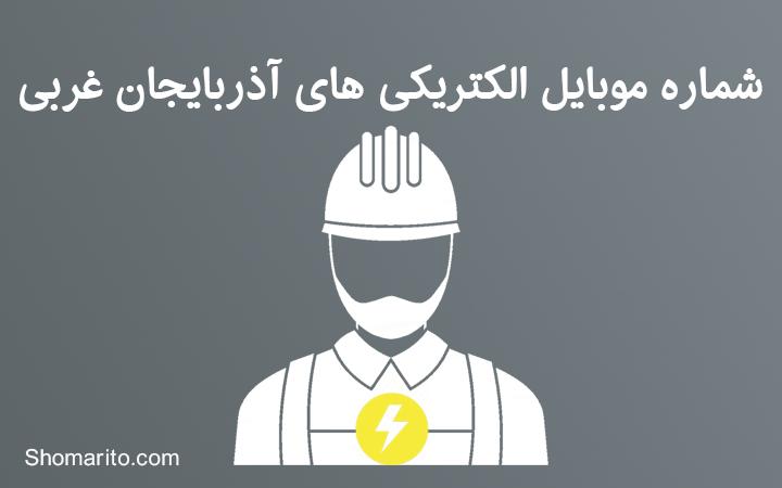 شماره موبایل الکتریکی های آذربایجان غربی