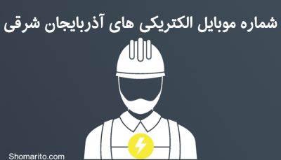 شماره موبایل الکتریکی های تبریز