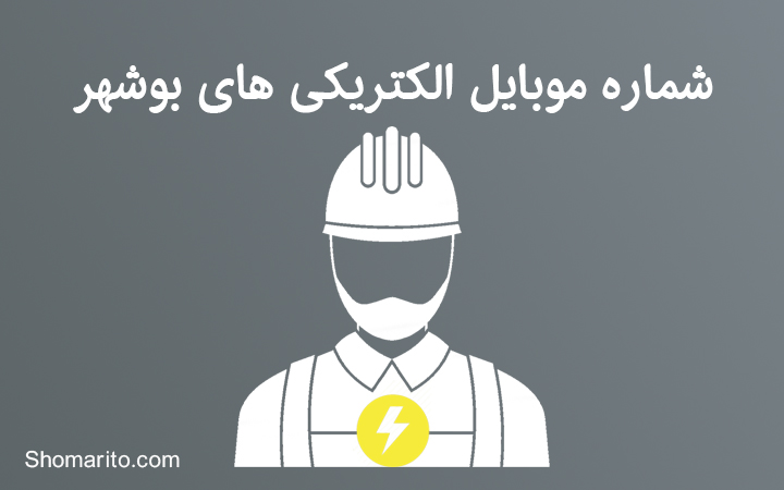 شماره موبایل الکتریکی های بوشهر