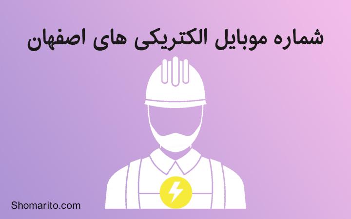 شماره موبایل الکتریکی های اصفهان