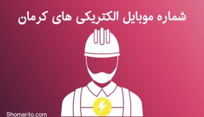 شماره موبایل الکتریکی های کرمان