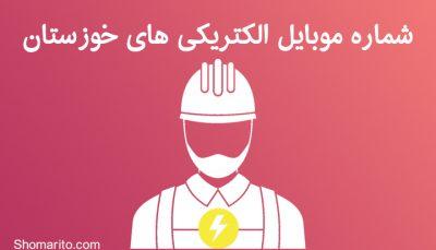 شماره موبایل الکتریکی های خوزستان