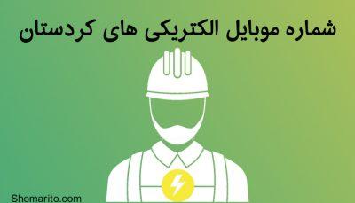شماره موبایل الکتریکی های کردستان