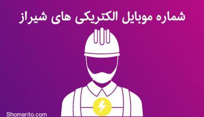 شماره موبایل الکتریکی های شیراز