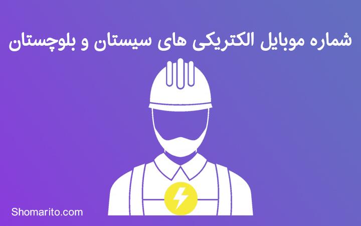 شماره موبایل الکتریکی های سیستان و بلوچستان