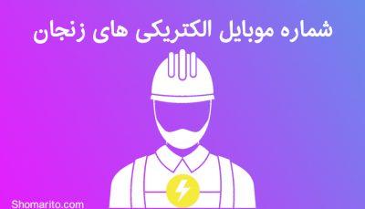 شماره موبایل الکتریکی های زنجان