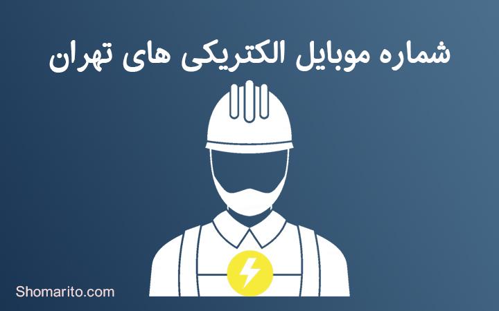شماره موبایل الکتریکی های تهران